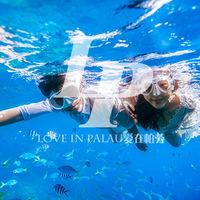 Love In Palau●旅行摄影/视频摄像跟拍套餐1天